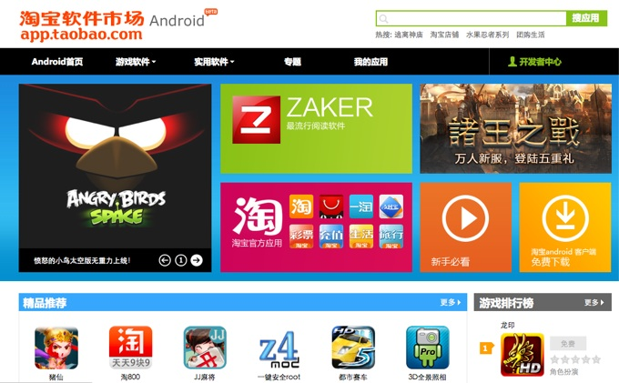 Great Android Appstore